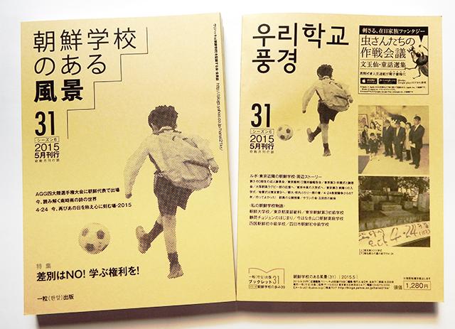 『朝鮮学校のある風景』31号