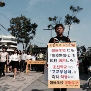 ソウル発、朝鮮学校差別反対行動