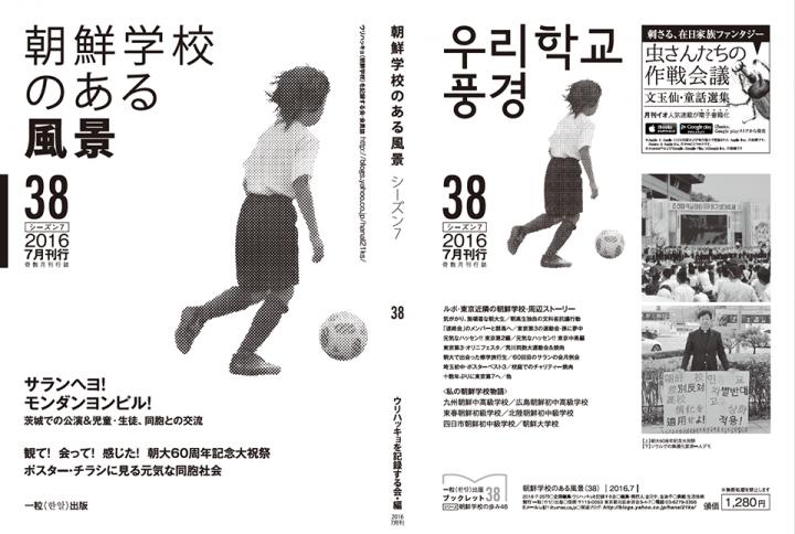 朝鮮学校のある風景38