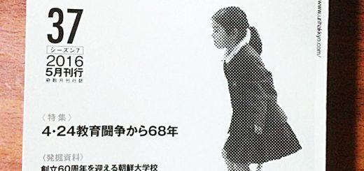 朝鮮学校のある風景37