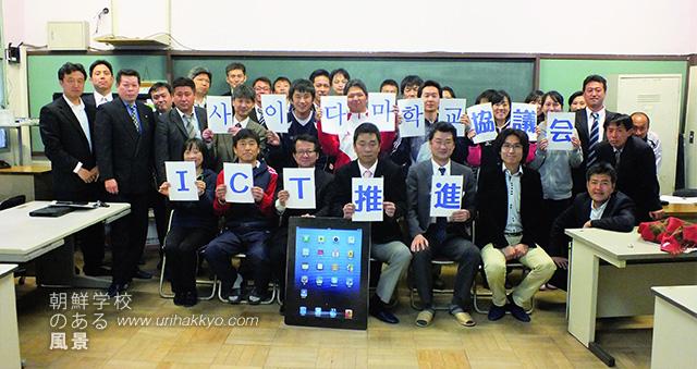教育の情報化を支える同校ICT推進協議会、2013年に発足した