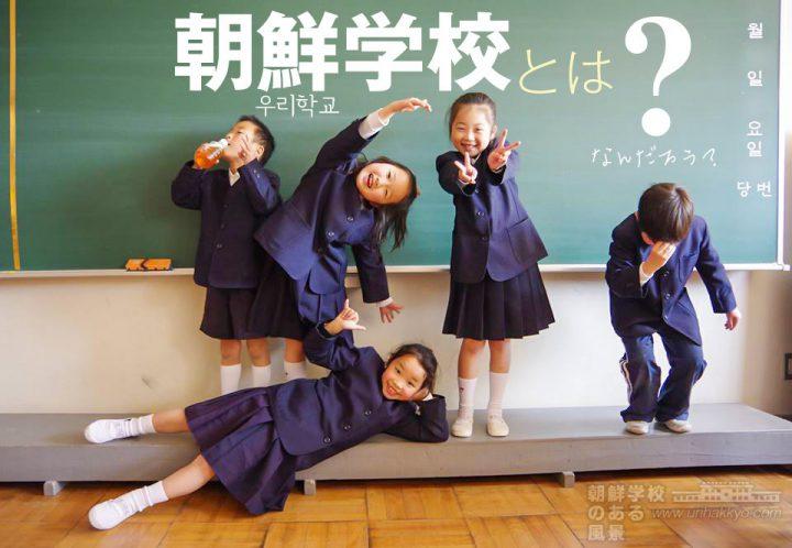 朝鮮学校とは?