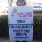 ボードには、「STOP 朝鮮学校差別反対 高校無償化適用!」「日本は植民地支配を謝罪し、在日同胞への弾圧を中止せよ!」と、記されている。