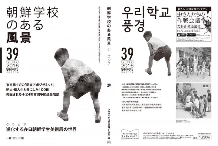 朝鮮学校のある風景39