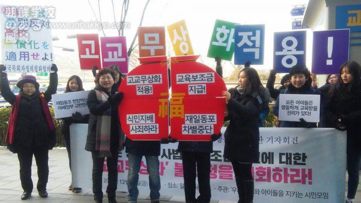 「高校無償化」からの朝鮮学校排除問題の経緯