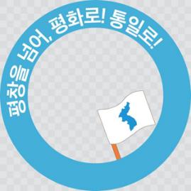 朝鮮の平和統一