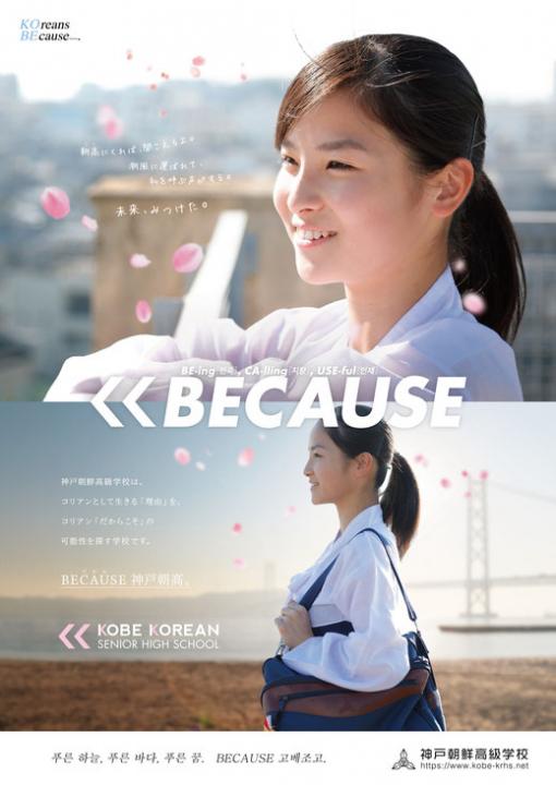神戸朝鮮高級学校 BECAUSE PROJECT