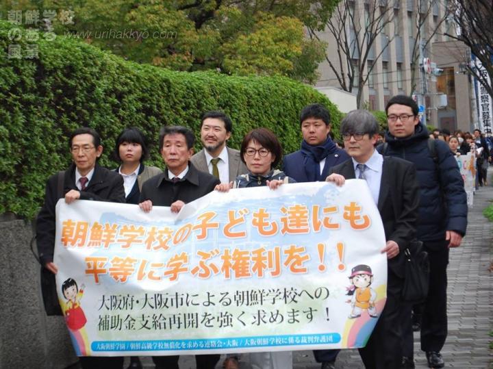 愛知朝鮮高級学校「無償化」裁判