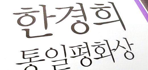 「ハン・ギョンフィ 統一平和賞(한경희 통일평화상)」 授賞式に 参加して