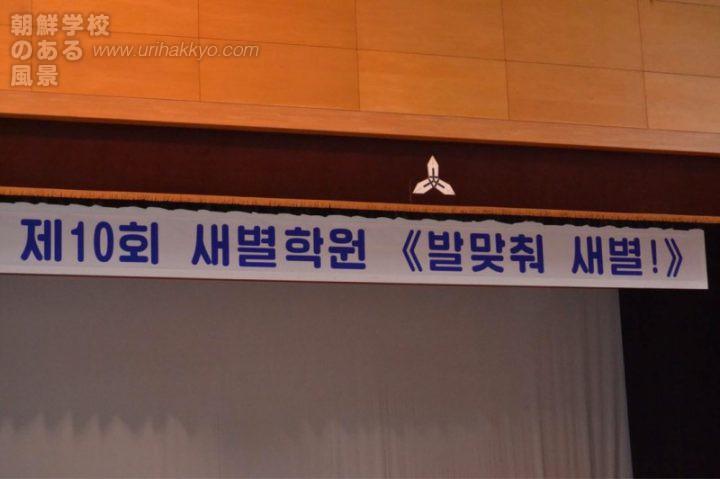 福島朝鮮初中級学校