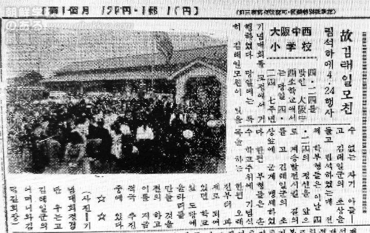 4・24阪神教育闘争