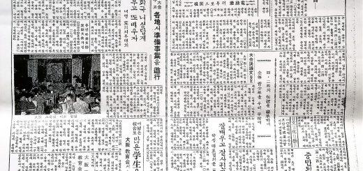大阪での10周年記念大会を報じる 「朝鮮民報」(1958・5・1)
