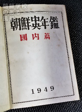 朝鮮中央年鑑