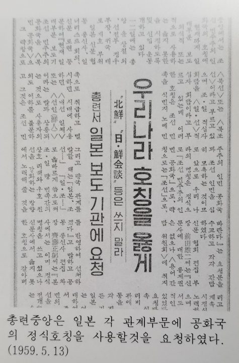 朝鮮の正式呼称を使用することを要請