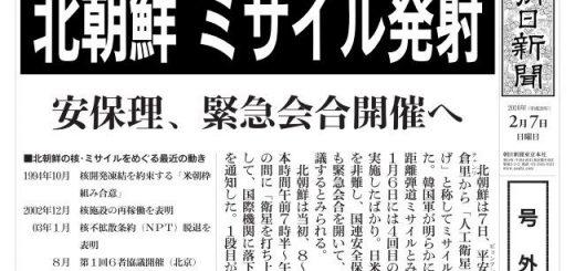 北朝鮮ミサイル発射を報じる朝日新聞