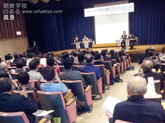 在日本朝鮮人人権協会主催のシンポジウム「現代日本の排外主義にどう立ち向かうか―ヘイト・スピーチ、歴史修正主義、民族教育を考える」