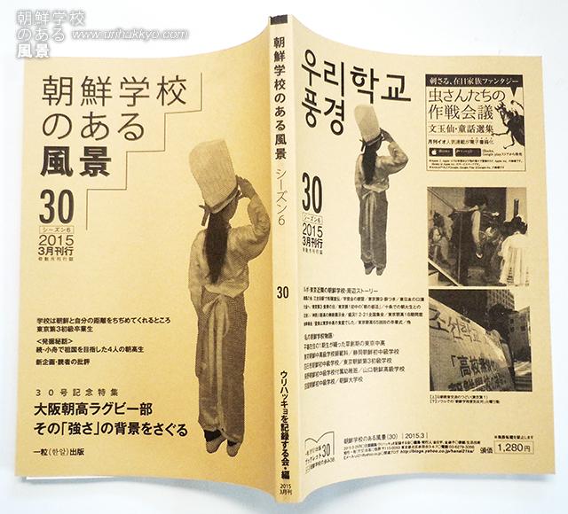 『朝鮮学校のある風景』30号