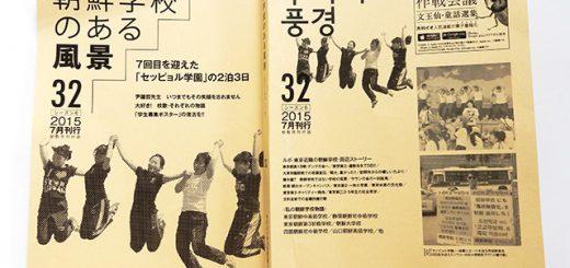 『朝鮮学校のある風景』32号