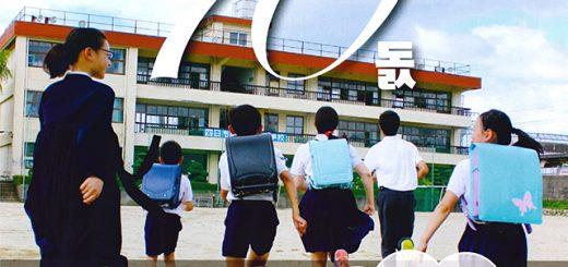 四日市朝鮮学校の歩みを辿る