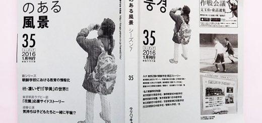 「朝鮮学校のある風景」カバー