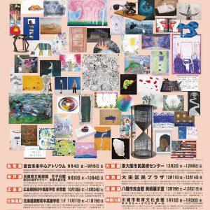 在日朝鮮学生美術展(学美)