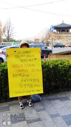 掲示物には「全ての子どもたちは平等に教育を受ける権利がある。在日同胞を弾圧する安倍政府を糾弾する。朝鮮学校にも高校無償化を速やかに適用せよ! 『ウリハッキョ』と子どもたちを守る市民の会」と記されている。