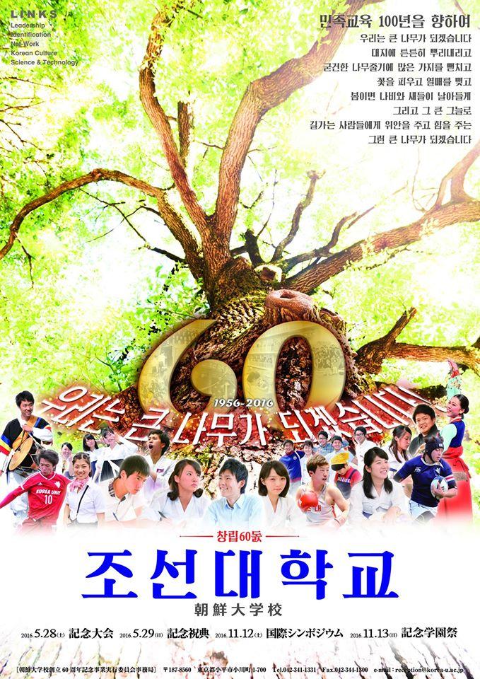 朝鮮大学校創立60周年ポスター