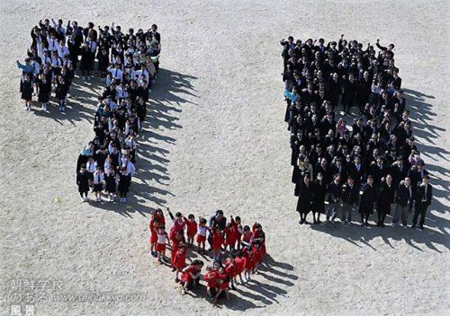 朝鮮学校創立を記念しての人文字