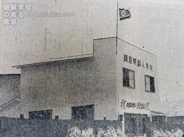 50余名が学んでいた釧路朝鮮午後夜間学校