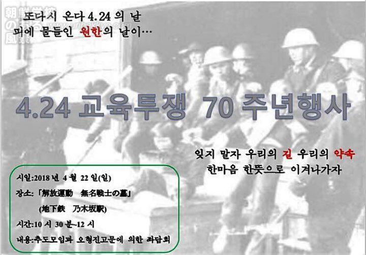 4.24教育闘争から70年・追悼式