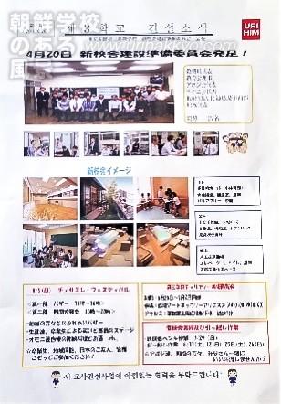 東京第三初級学校の学校建設新聞