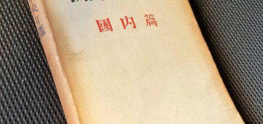 1949年版「朝鮮中央年鑑」