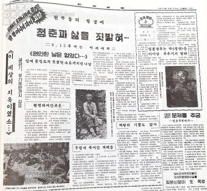 「朝鮮新報」(1977・4・23)