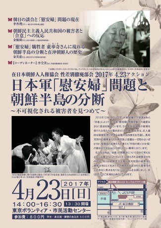 日本軍「慰安婦」問題と朝鮮半島の分断