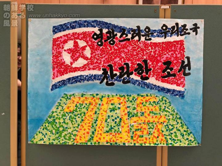 九州朝鮮学校での9・9節
