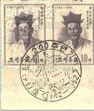 丁若鏞(丁茶山)