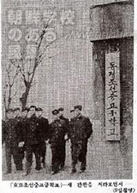 東京朝鮮中高級学校