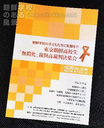 高校無償化・東京高裁