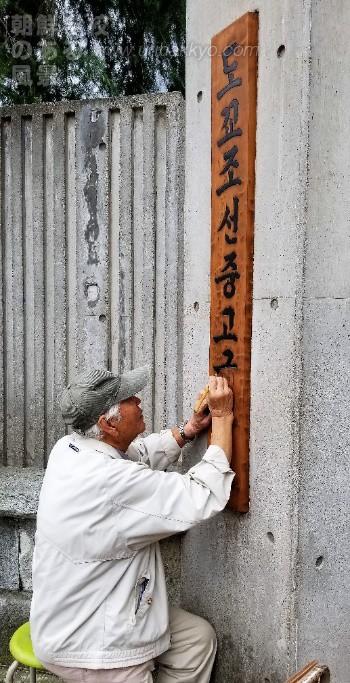 東京朝鮮中高級学校、看板の塗り替え