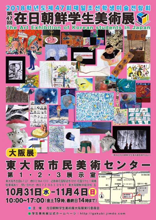 学美大阪展示会