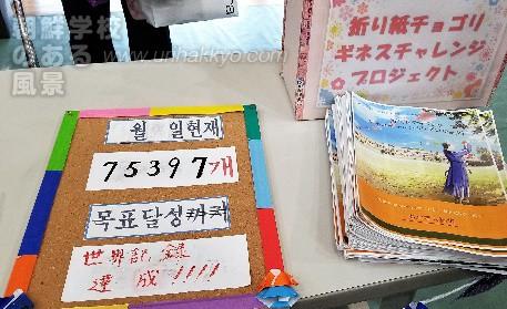 ギネス世界記録に認定された折り紙チョゴリ