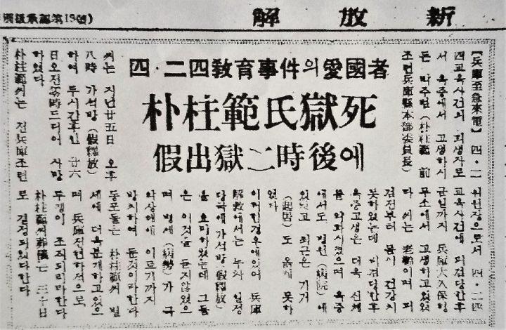 朴柱範氏獄死を伝える新聞