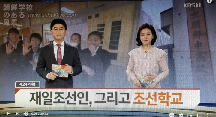 韓国KBSの「朝鮮学校」特集