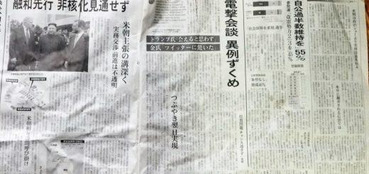 6・30報道