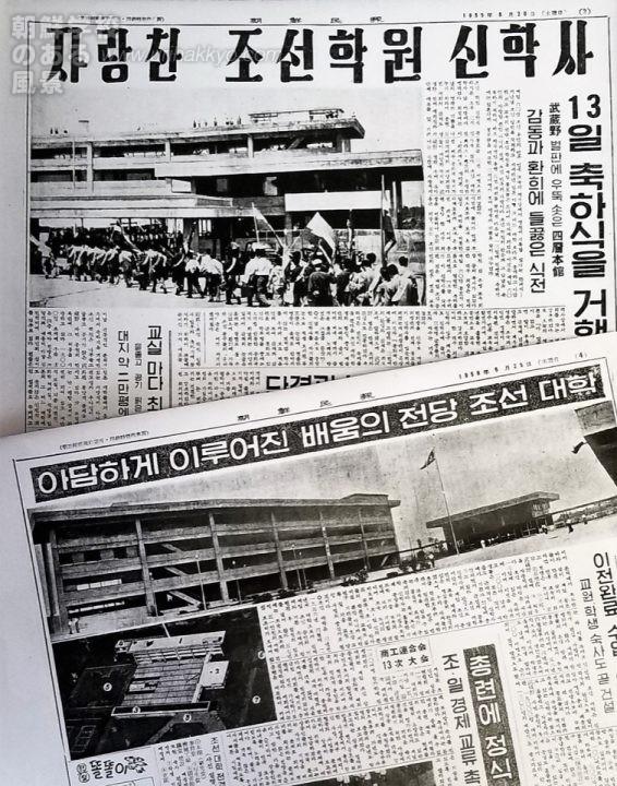 朝鮮大学校 小平学舎移転60年