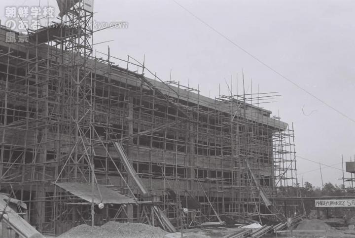 建築中の朝鮮大学新学舎