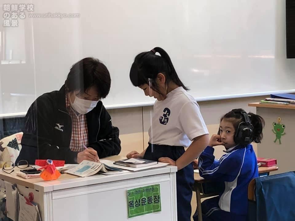 コロナウイルスで休校中の東京朝鮮第三学校へ