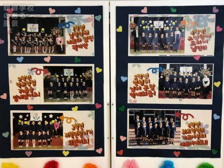 東京朝鮮第三初級学校の卒業式