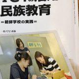 ICTの活用と民族教育